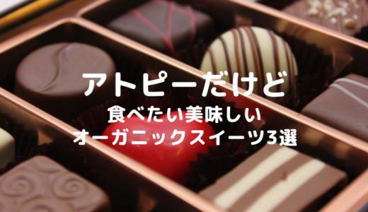 アトピーだけどお菓子が食べたい!おすすめのオーガニックスイーツ5選