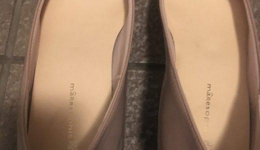 神戸発のmaRe maRe(マーレマーレ)の靴がお洒落でお財布に優しくて通勤OLにピッタリ