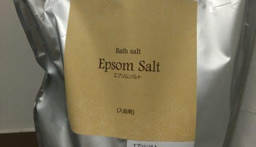 入浴剤専門店アースコンシャスのエプソムソルトのレビュー!菜々緒さんも愛用