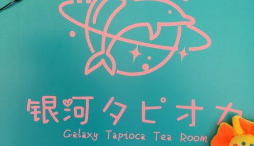 【銀河タピオカ】上野・御徒町エリアでおすすめのタピオカ店まとめ【茶物語】