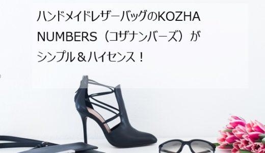 ハンドメイドレザーバッグのKOZHA NUMBERS(コザナンバーズ)がシンプル&ハイセンス!