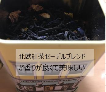 スウェーデン発の北欧紅茶セーデルブレンドが香りが良くて美味しい