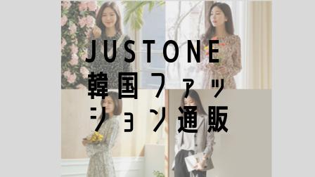 JUSTONEの口コミ紹介!20代~30代OL向け韓国ファッション通販