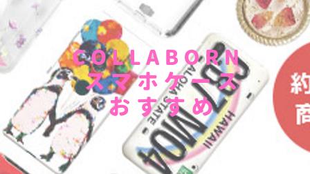 【口コミ・情報紹介】COLLABORN(コラボーン)のスマホケース・スマホカバーってどう?花柄・押し花が可愛い