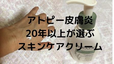 アトピー性皮膚炎・敏感肌歴20年以上が選ぶ基礎化粧品!スキンケアアイテム
