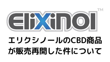 愛用中のCBD商品ブランドElixinol(エリクシノール)が販売再開した件について