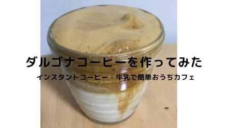 【簡単おうちカフェ】ダルゴナコーヒーの作り方紹介!はちみつアレンジ