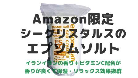 Amazon限定のシークリスタルスのエプソムソルト2.2kgイランイラン香り+ビタミンC配合のレビュー