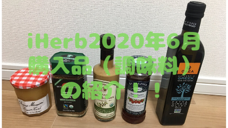 iHerb(アイハーブ)の2020年6月購入品の紹介【調味料中心】