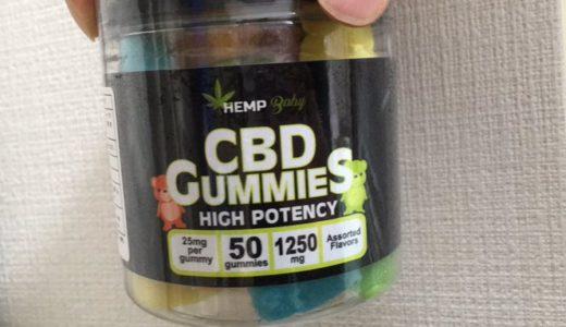 ヘンプベイビーのCBDグミ25mg50個入りの食べてみた効果・口コミまとめ