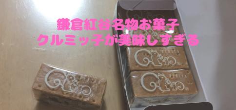 ドラマ「カネ恋」で話題の鎌倉紅谷くるみクッキー「クルミッ子」が美味しすぎる