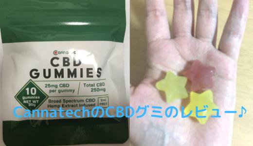 CannaTech(キャナテック)の日本製CBDグミのレビュー