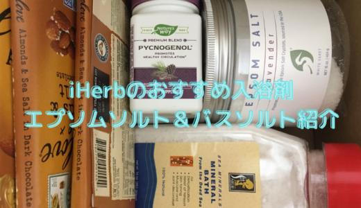 iHerbでおすすめ入浴剤レビュー【エプソムソルト・バスソルト特集】