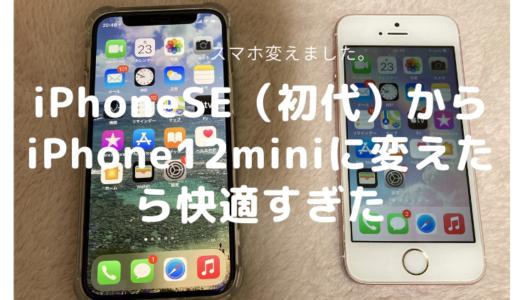 iPhone SEからiPhone12 mini に変えてみた結果→最高すぎた