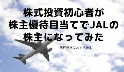 株式投資初心者のOLがJAL(日本航空)の株を買ってみた!株主優待がお得でおすすめ
