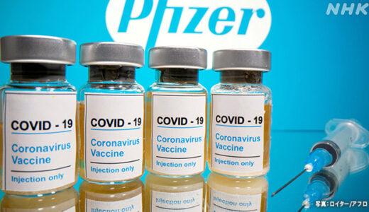 ファイザーのコロナワクチン2回目接種してきた感想