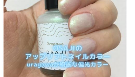 OSAJI(オサジ)のアップリフトネイルカラー が良すぎる件(uragawa・裏側)レビュー