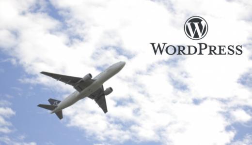 羽田空港サーバーさんではてなブログからワードプレスに無料でたった1日で移行しました