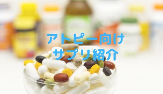 アトピーにポリフェノール等の抗酸化成分抗酸化サプリや食品の効果